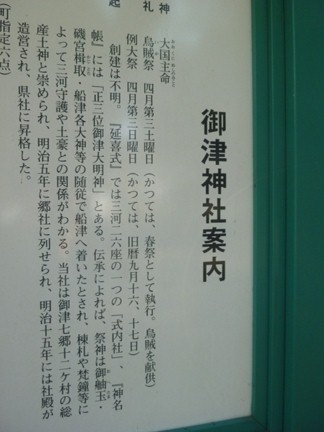 御津神社08.JPG