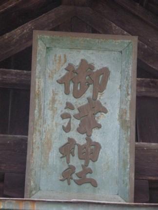 御津神社42.JPG