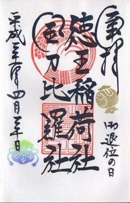 徳王神社 御朱印 御退位の日.jpg
