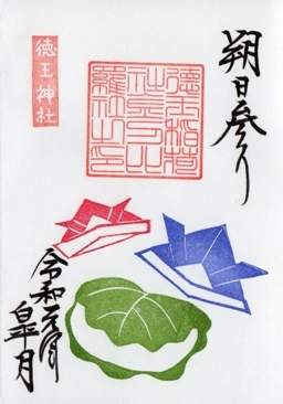 徳王神社 御朱印 朔日参り 2019年5月 .jpg