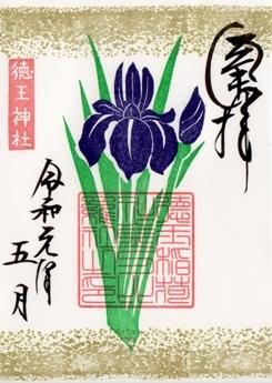 徳王神社 御朱印 菖蒲.jpg