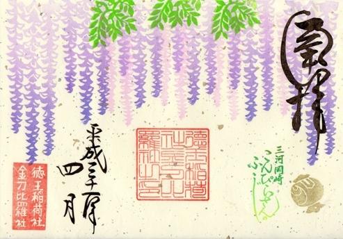 徳王神社 御朱印 藤の花.jpg