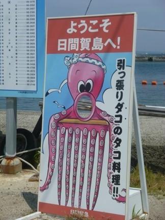 日間賀島22.JPG
