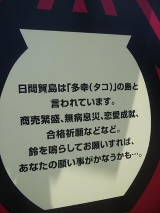 日間賀島24.JPG