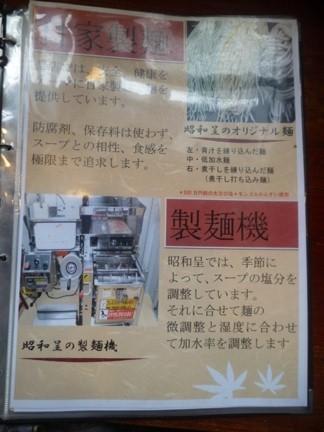昭和呈03.JPG