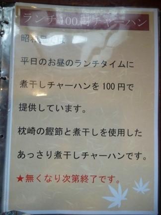 昭和呈10.JPG