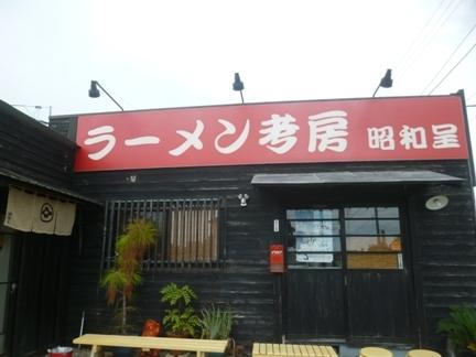昭和呈29.JPG