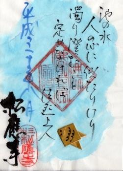 松応寺 御朱印 夏の金魚.jpg