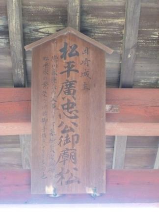 松應寺12.JPG