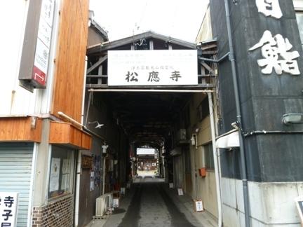 松應寺28.JPG
