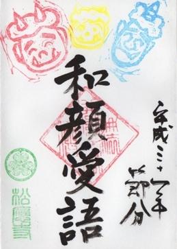 松應寺 御朱印 和顔愛語 2019年.jpg