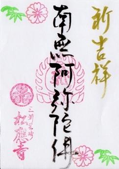 松應寺 御朱印 新吉祥.jpg