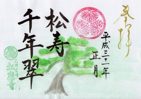 松應寺 御朱印 松寿千年翠.jpg