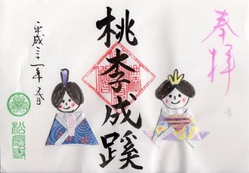 松應寺 御朱印 桃李成蹊.jpg