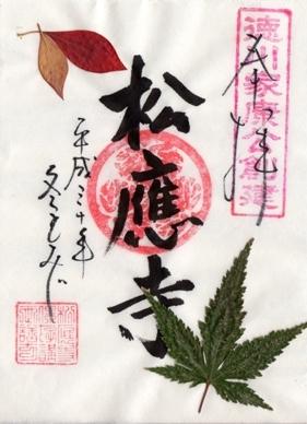 松應寺 御朱印 紅葉 12月.jpg