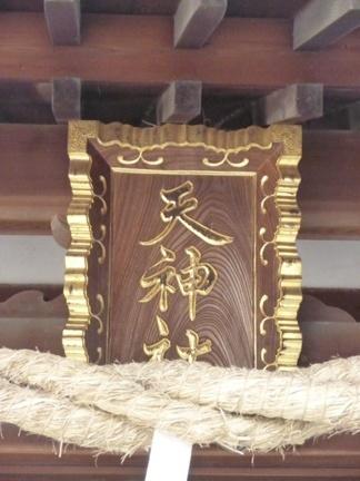 横根藤井神社23.JPG