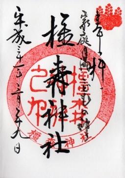 橿森神社 御朱印 2回目.jpg