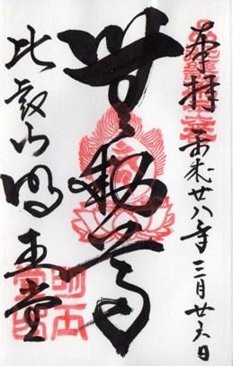 比叡山 無動寺谷 明王堂 御朱印.jpg