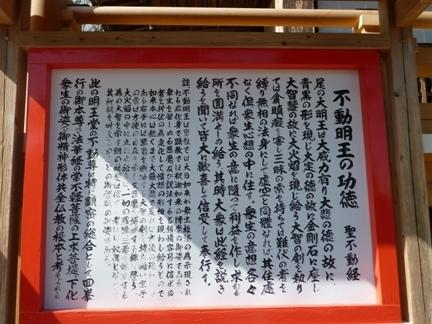 比叡山 無動谷寺 明王堂05.JPG