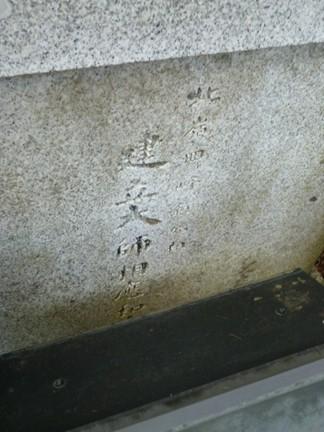 比叡山 無動谷寺 明王堂09.JPG