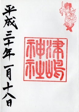 津島神社 御朱印 3回目.jpg