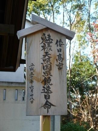 玉鉾神社13.JPG