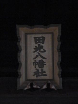 田光八幡社25.JPG