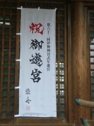 田光八幡社82.JPG
