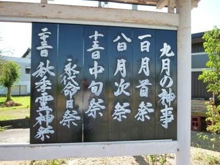 眞中神社01.JPG