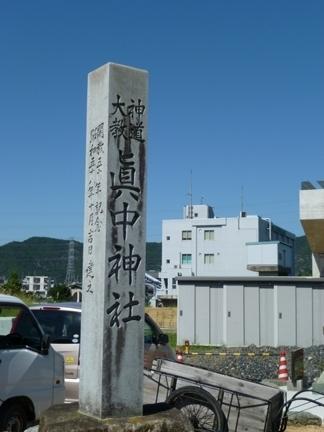 眞中神社02.JPG