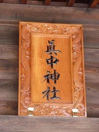 眞中神社13.JPG
