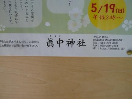 眞中神社18.JPG