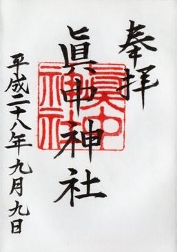 眞中神社 御朱印.jpg