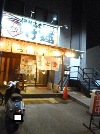 真心堂02.JPG