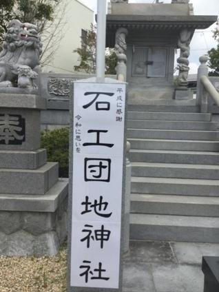 石工団地神社26.JPG