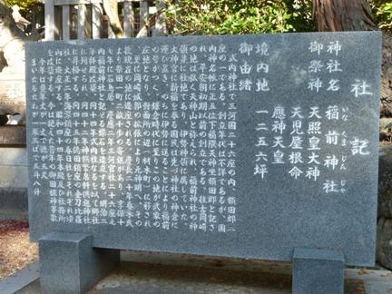 稲前神社01.JPG