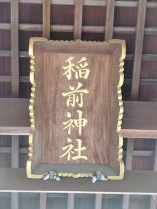 稲前神社10.JPG