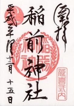 稲前神社 御朱印.jpg