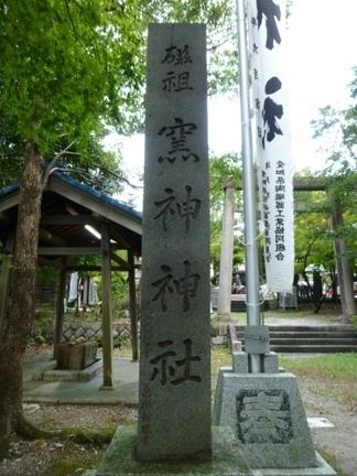 窯神神社15.JPG
