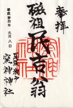 窯神神社 御朱印 .jpg