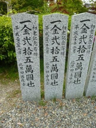 籠守勝手神社11.JPG