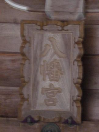 美濃八幡神社65.JPG