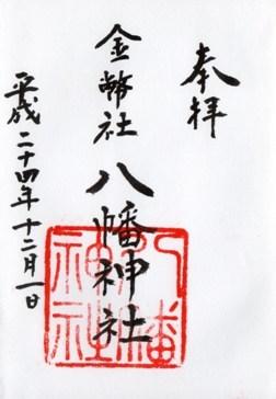 美濃八幡神社 御朱印.jpg