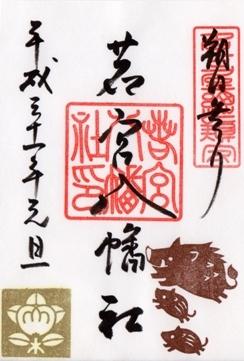 若宮八幡社 御朱印 平成31年1月朔日.jpg