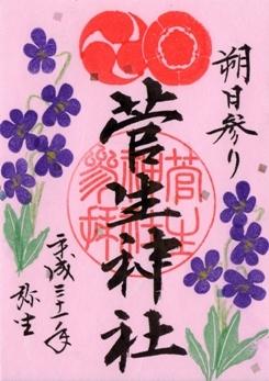 菅生神社 御朱印 2019年3月朔日.jpg