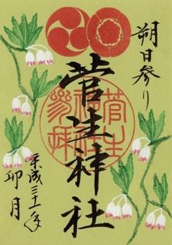 菅生神社 御朱印 2019年4月朔日.jpg