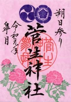 菅生神社 御朱印 2019年5月朔日.jpg