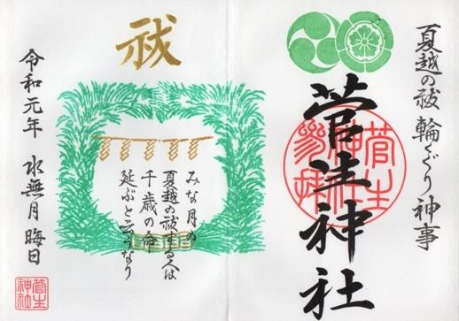 菅生神社 御朱印 2019年6月 夏越大祓.jpg