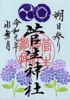 菅生神社 御朱印 2019年6月朔日.jpg