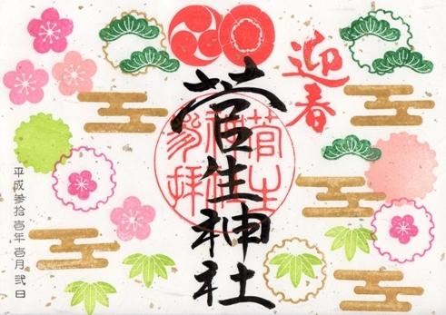 菅生神社 御朱印 平成31年正月.jpg